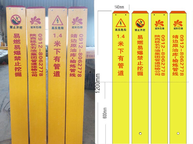 燃气管道标志桩