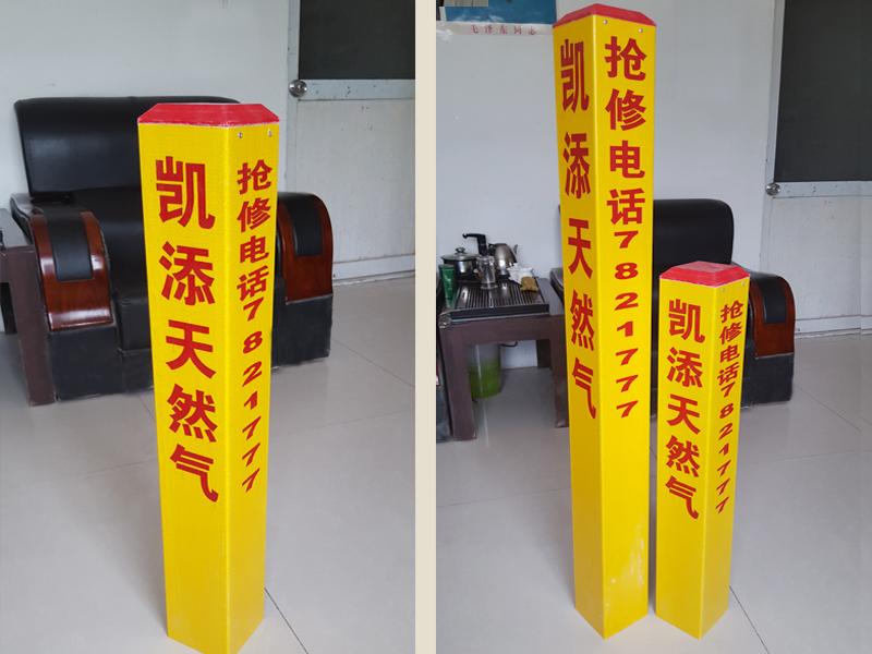 燃气标志桩