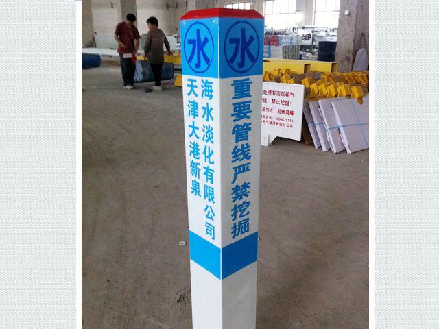 供水管道标志桩1