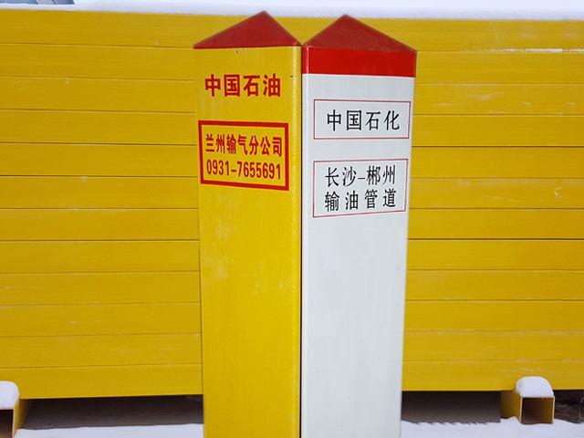 中国石油三角标志桩