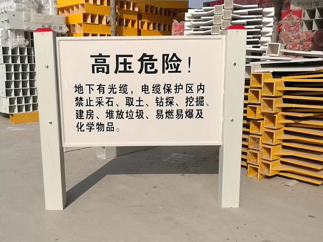 双立桩警示牌